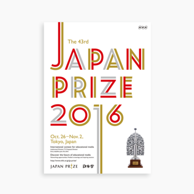 graphic_japan_prize_2016.psd