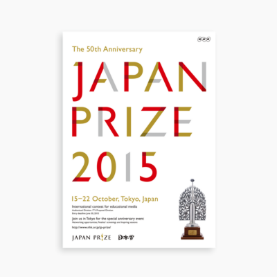 graphic_japan_prize_2015.psd