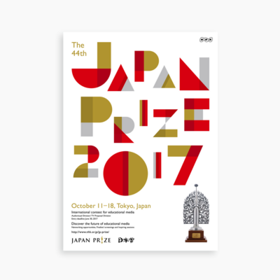 graphic_japan_prize_2017.psd